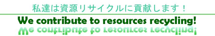 私達は資源リサイクルに貢献.jpg